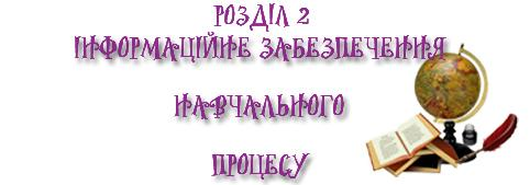 /Files/images/bibliot_2010/інформац.jpg